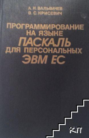 Программирование на языке Паскаль для персональных ЭBM EC