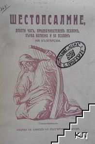 Шестопсалмие, девети часъ, предначинателенъ псаломъ, първа катизма и 50 псаломъ на български