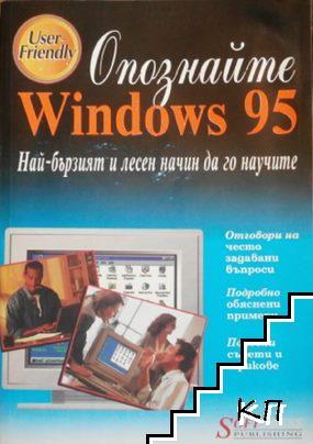 Опознайте Windows 95