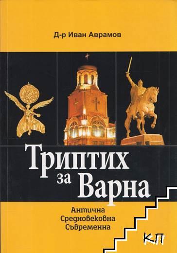 Триптих за Варна: Антична, средновековна, съвременна