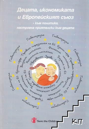 Децата, икономиката и Европейският съюз