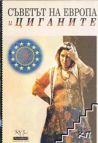 Светът на Европа и циганите