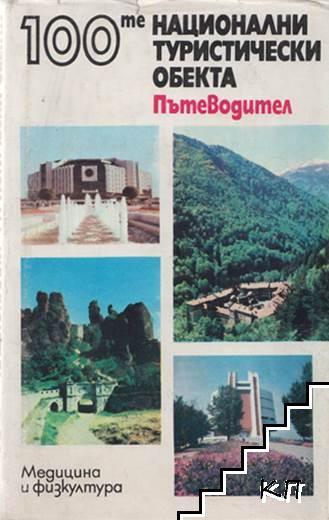 100-те национални туристически обекта. Пътеводител