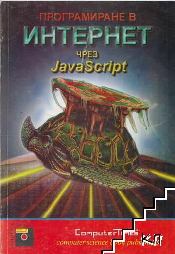 Програмиране в интернет чрез JavaScript. Част 1