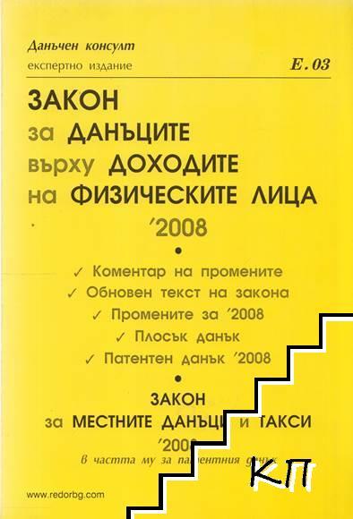 Закон за данъците върху доходите на физическите лица 2008