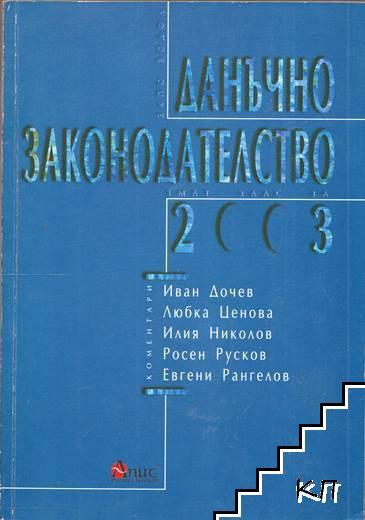 Данъчно законодателство 2003