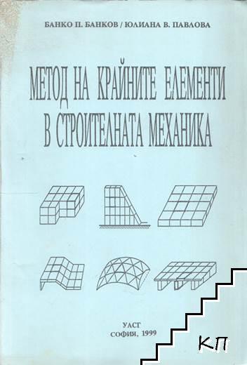 Метод на крайните елементи в строителната механика