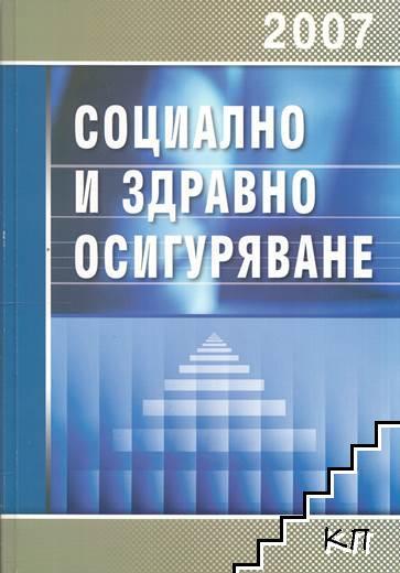 Социално и здравно осигуряване 2007