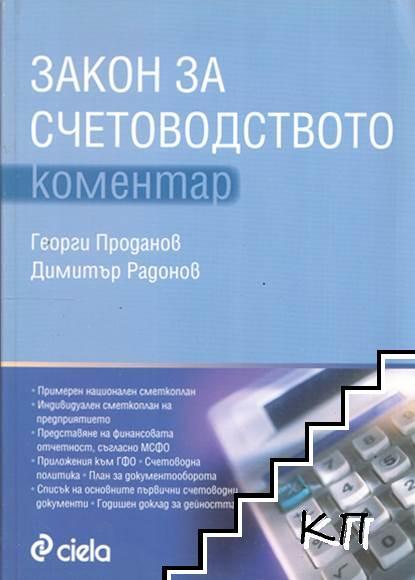 Закон за счетоводството. Коментар