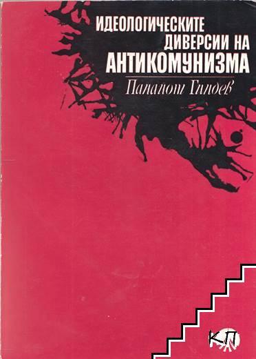 Идеологическите диверсии на антикомунизма