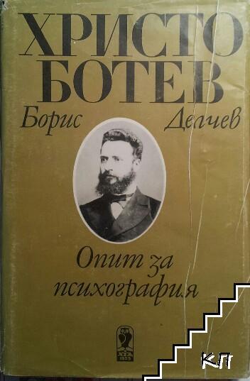 Христо Ботев. Опит за психография