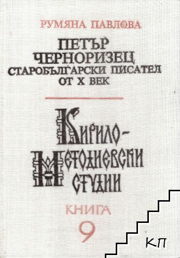 Кирило-Методиевски студии. Книга 9: Петър Черноризец - старобългарски писател от Х век