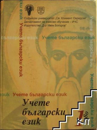Учете български език. Ниво 1 + СD