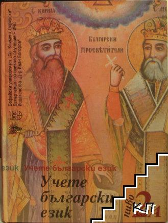 Учете български език. Ниво 2А + СD