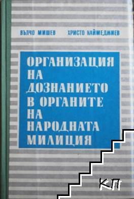 Организация на дознанието в органите на народната милиция
