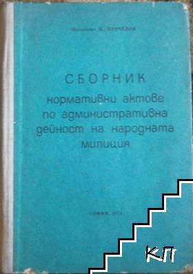 Сборник нормативни актове по административна дейност на народната милиция