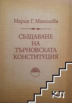 Създаване на Търновската конституция