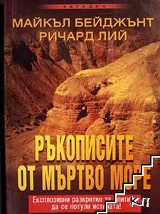 Ръкописите от Мъртво море