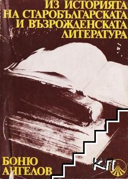 Из историята на българската и възрожденската литература
