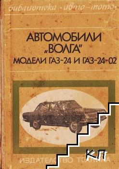 """Автомобили """"Волга"""" модели Газ-24 и Газ-24-02"""