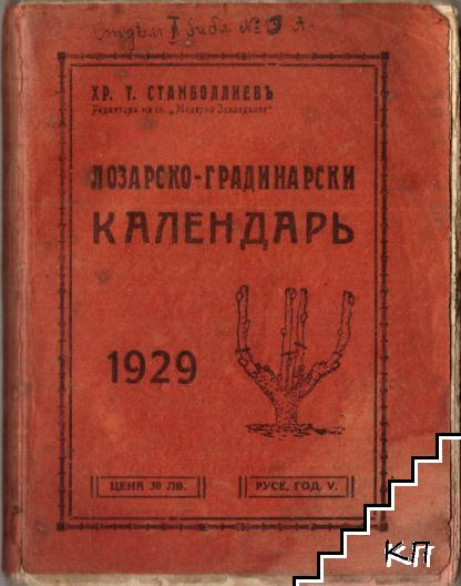 Лозарско-градинарски календарь 1929