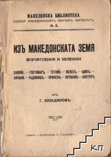Изъ македонската земя