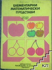 Елементарни математически представи и понятия у децата