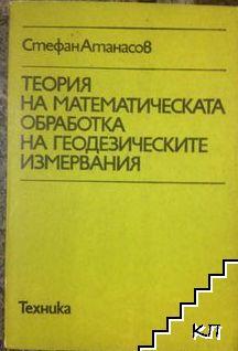 Теория на математическата обработка на геодезическите измервания