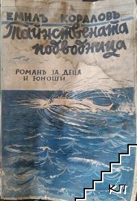 Тайнствената подводница