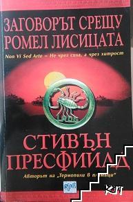 Заговорът срещу Ромел Лисицата