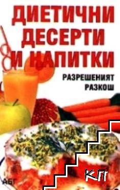 Диетични десерти и напитки - разрешеният разкош