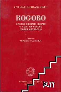 Косово: Српске народне песме о боjу на Косово (епски распоред)