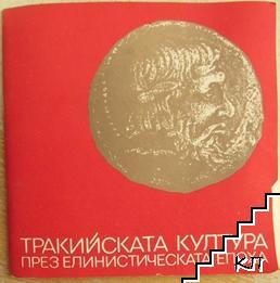 Тракийската култура през Елинистическата епоха