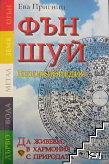 Фън Шуй. Енциклопедия