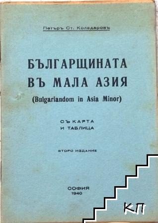 Българщината въ Мала Азия / Bulgariandom in Asia Minor
