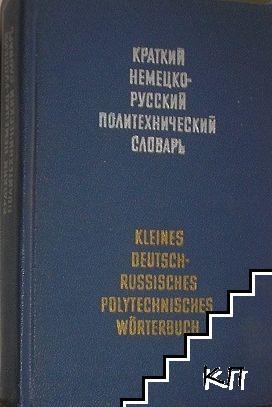 Краткий немецко-русский политехнический словарь / Kleines deutsch-russisches polytechnisches wörterbuch