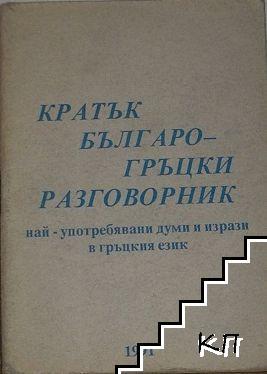 Кратък българско-гръцки разговорник