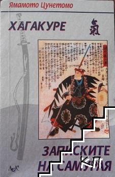 Хагакуре. Записките на самурая