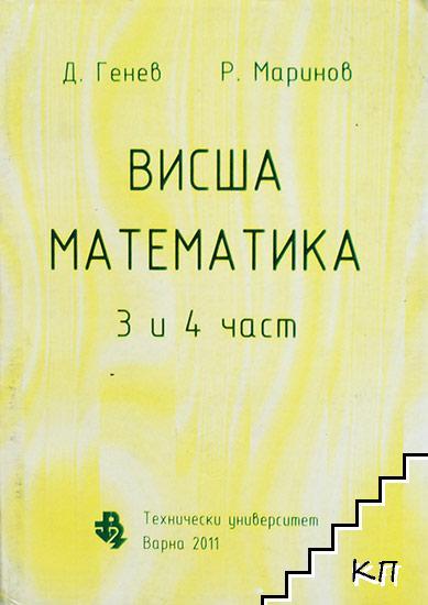Висша математика. Част 3-4