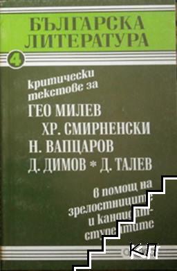 Критически текстове за Гео Милев, Христо Смирненски, Никола Вапцаров, Димитър Димов, Димитър Талев