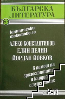 Критически текстове за Алеко Константинов, Елин Пелин, Йордан Йовков