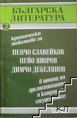 Критически текстове за Пенчо Славейков, Пейо Яворов и Димчо Дебелянов