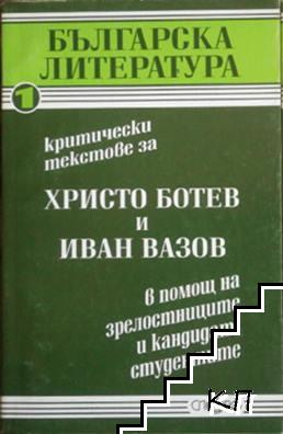 Критически текстове за Христо Ботев и Иван Вазов
