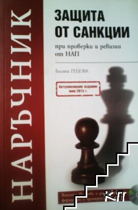 Защита от санкции при проверки и ревизии от НАП