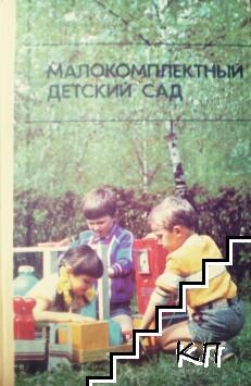 Малокомплектный детский сад