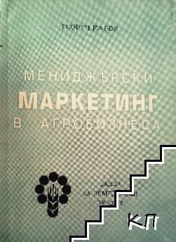 Мениджърски маркетинг в агробизнеса