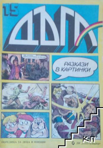 Дъга. Разкази в картинки. Бр. 15-18 / 1984