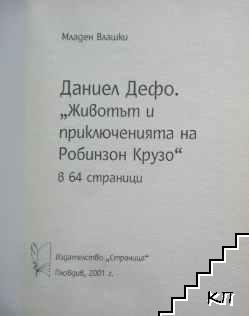 Робинзон Крузо в 64 страници (Допълнителна снимка 1)