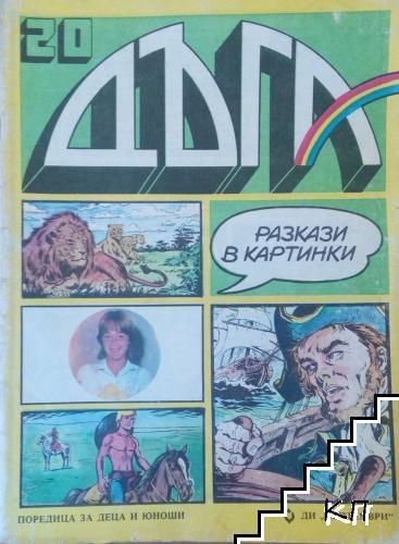 Дъга. Разкази в картинки. Бр. 20-21 / 1985
