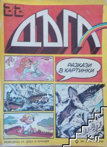 Дъга. Разкази в картинки. Бр. 22, 25-26 / 1986